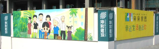 房地产墙体彩绘广告