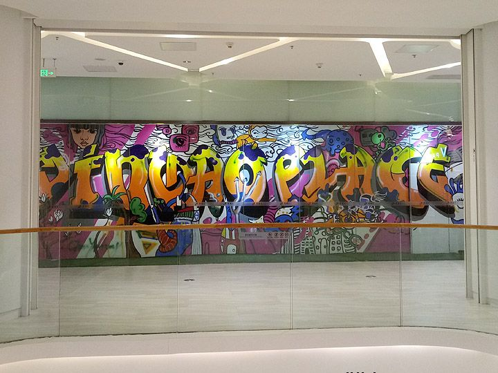 万达广场商场服装潮店南京涂鸦墙绘