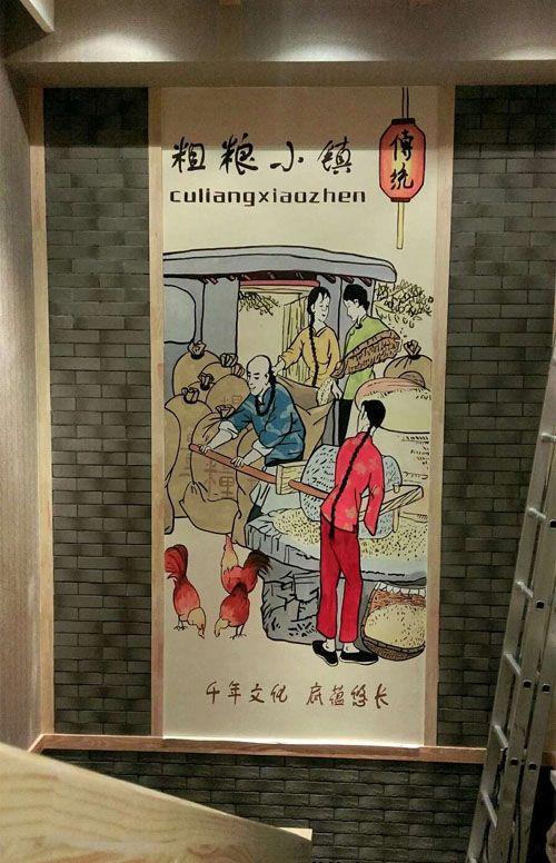 南京餐厅墙绘粗菜馆南京工装墙绘